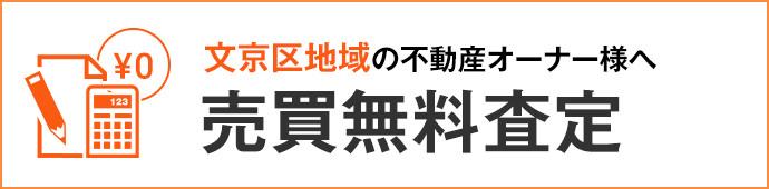文京区地域の不動産オーナー様への売買無料査定