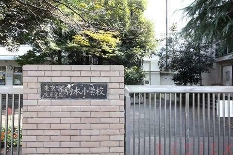 駒本小学校