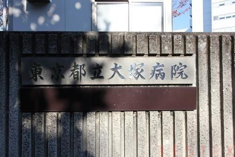 都立大塚病院