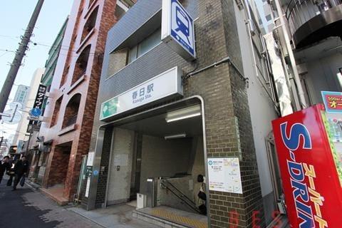 三田線春日駅