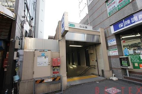 三田線『白山』駅