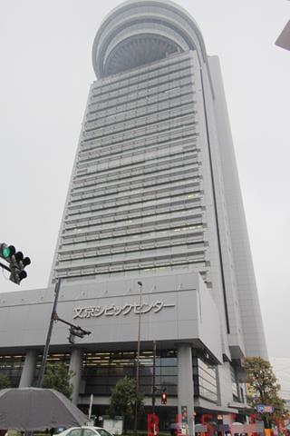 文京区シビックセンター