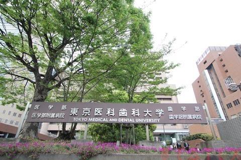 東京医科歯科大学附属病院
