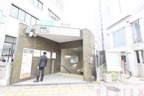 三田線『春日】駅