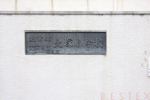 大塚小学校
