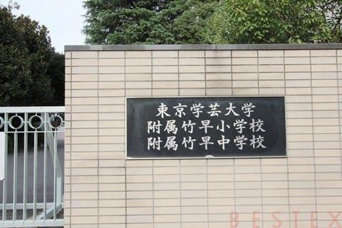 東京学芸大学付属竹早小学校
