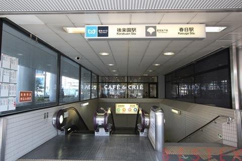 春日・後楽園駅