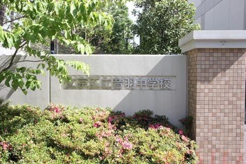 音羽中学校