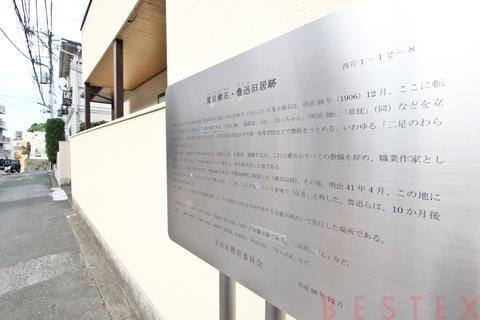 夏目漱石旧居跡目の前