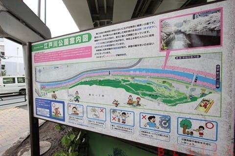 江戸川公園案内板