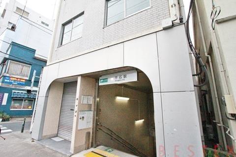 三田線『千石』駅