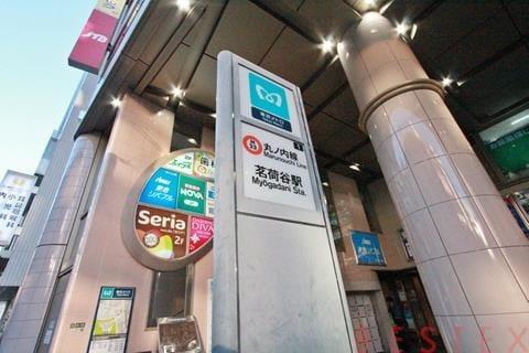 丸ノ内線『茗荷谷』駅