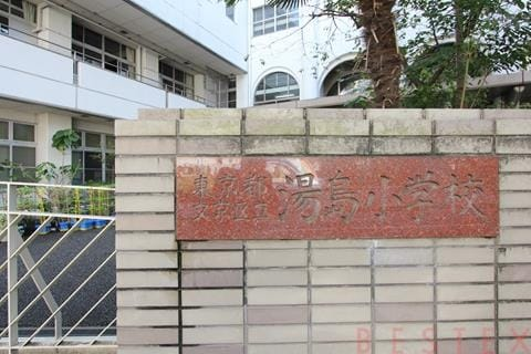 湯島小学校
