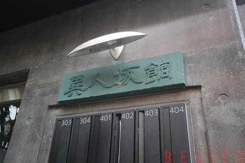 異人坂館 103