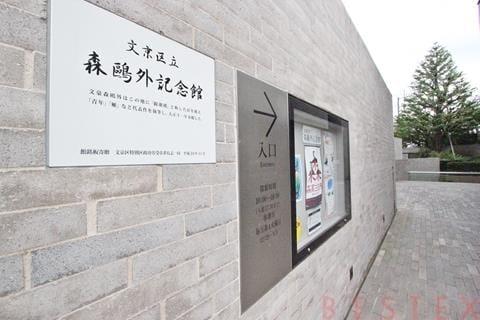 森鷗外記念館