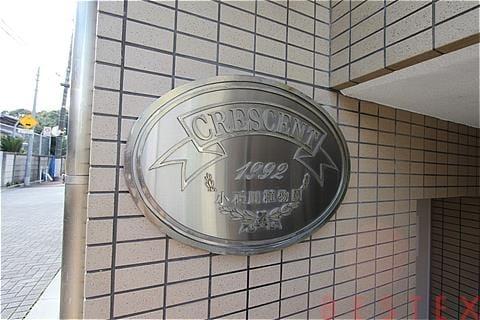 クレッセント小石川植物園 2階