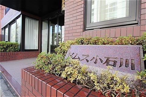 ドムス小石川 1階