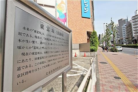 東富坂(真砂坂)