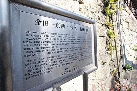 金田一京助・春彦の旧居跡