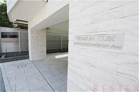 PREMIUM CUBE文京江戸川橋#mo 4階