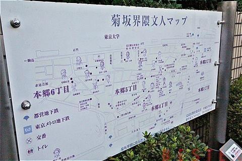 菊坂界隈文人マップ