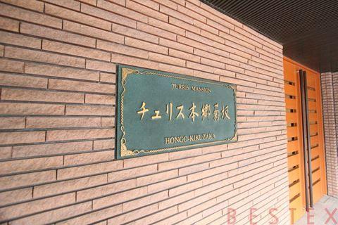 チュリス本郷菊坂 2階