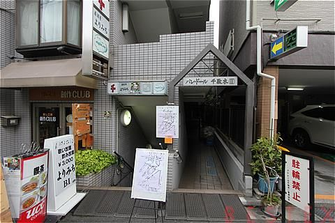パレドール千駄木Ⅱ 2階